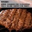 圖片 澳洲優質無激素豬肉漢堡扒 110g x 4 件