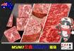 圖片 澳洲(空運)全血和牛福袋套餐0.5 (免揀, 約820g / 5件)(急凍)